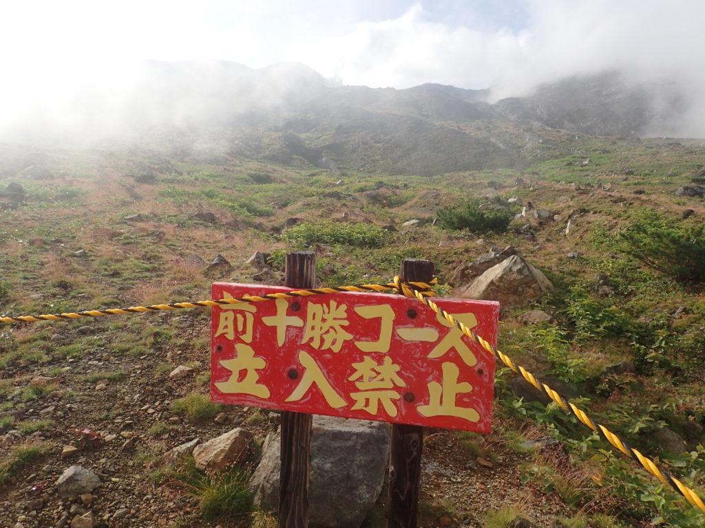 十勝岳の前十勝コース立入禁止の看板