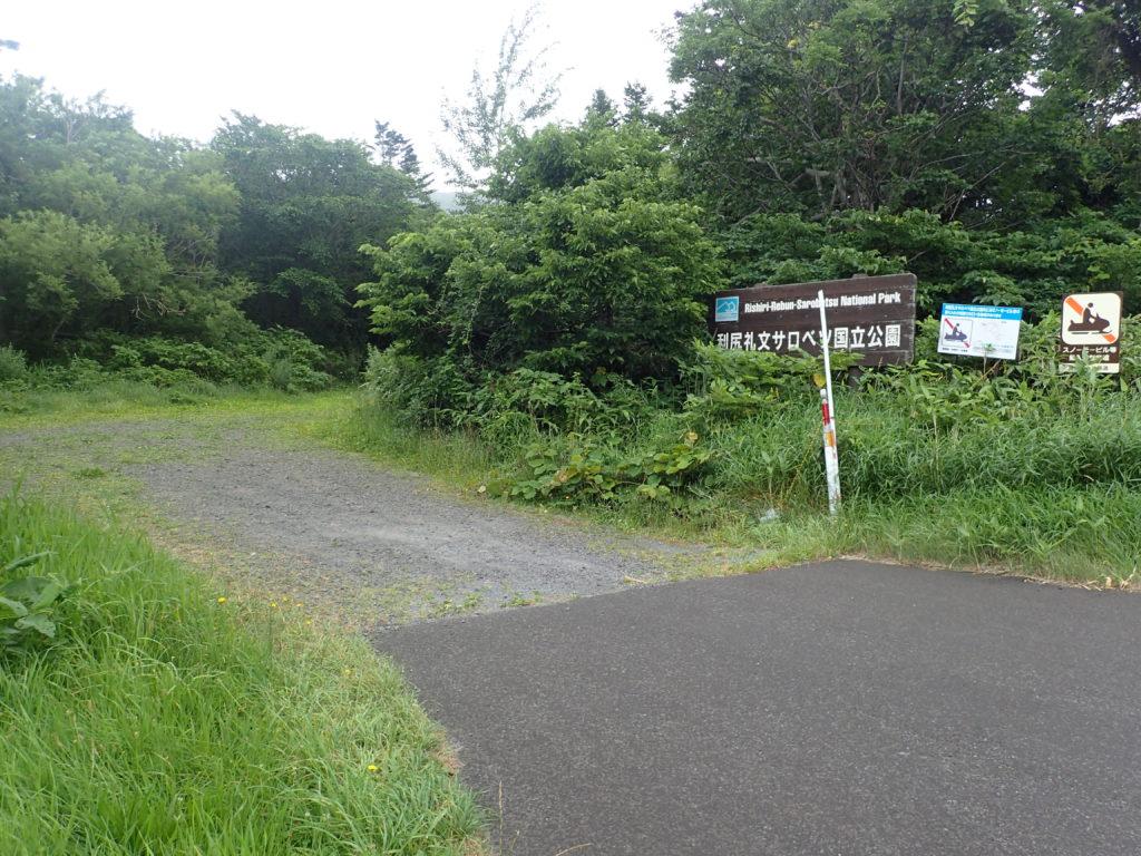 利尻山の甘露水ハイキングコースの入口
