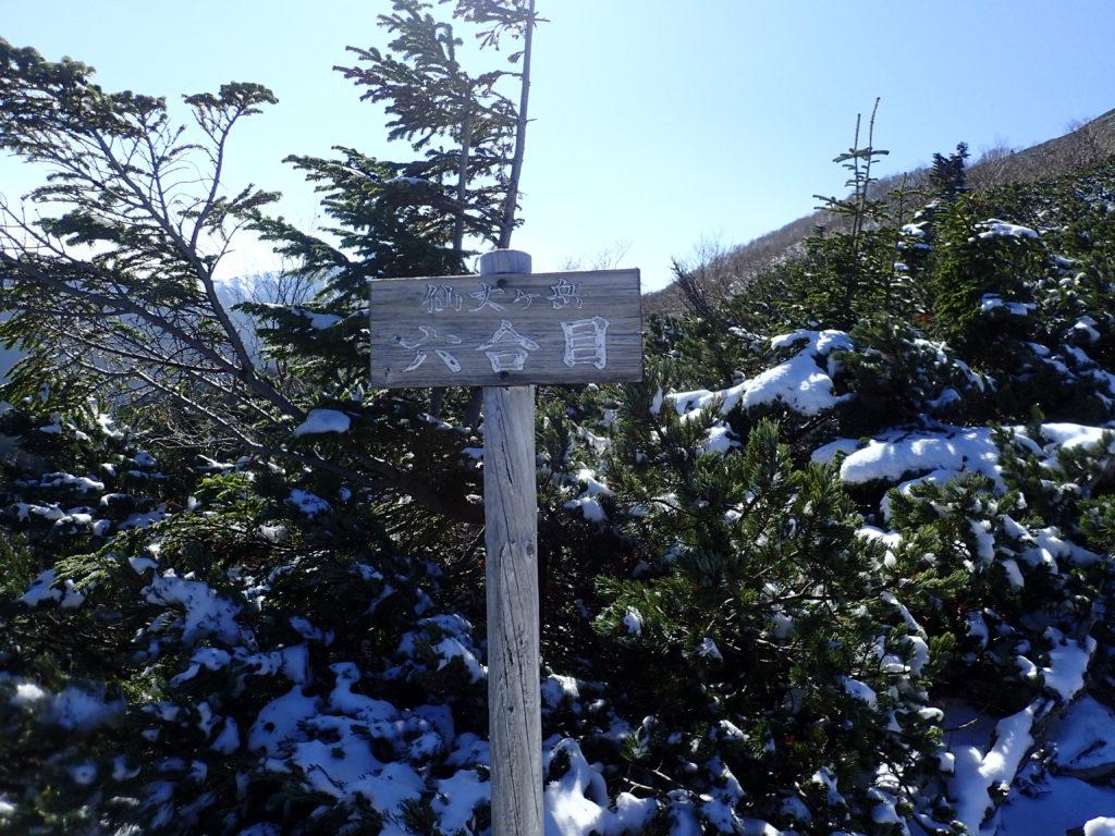 仙丈ヶ岳登山道の六合目