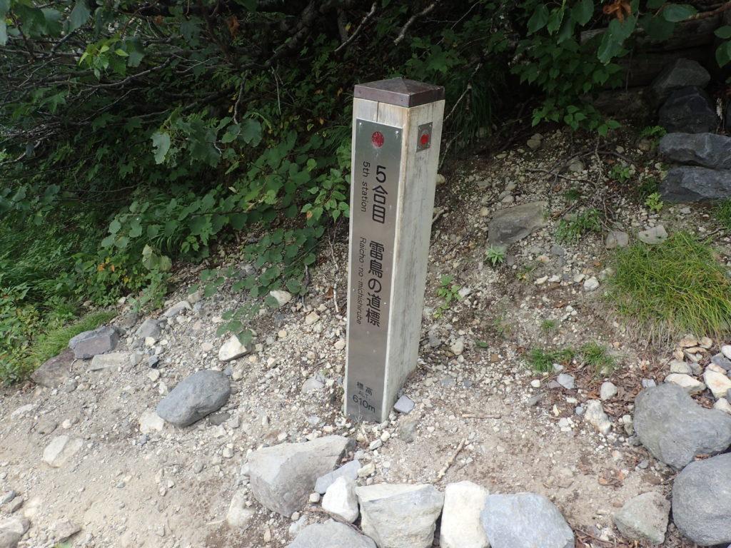 利尻山の鴛泊コース登山道の5合目雷鳥の道標