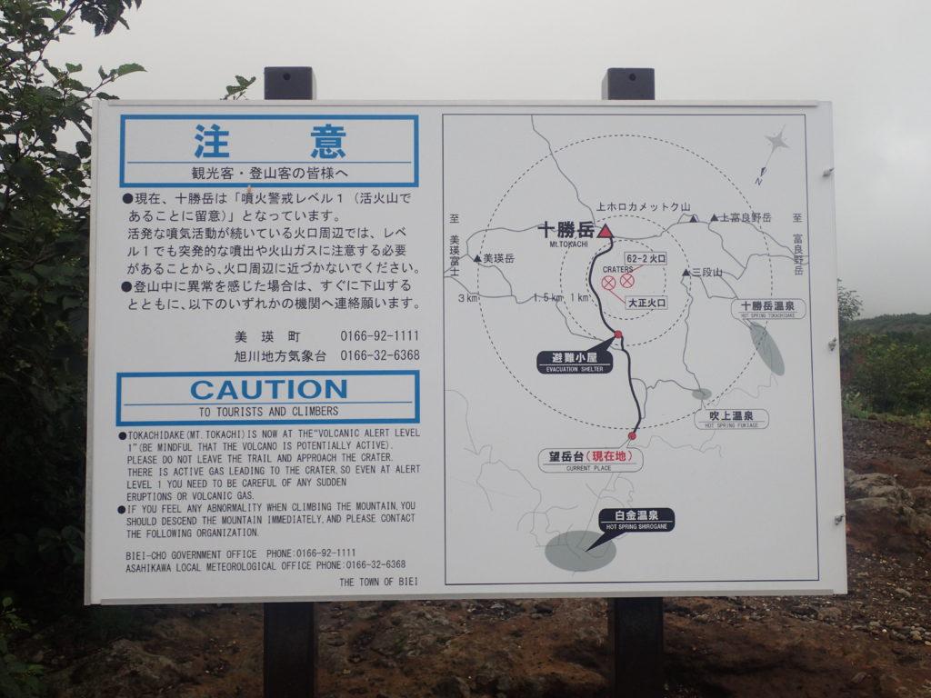 十勝岳の登山者、観光客への注意事項の看板