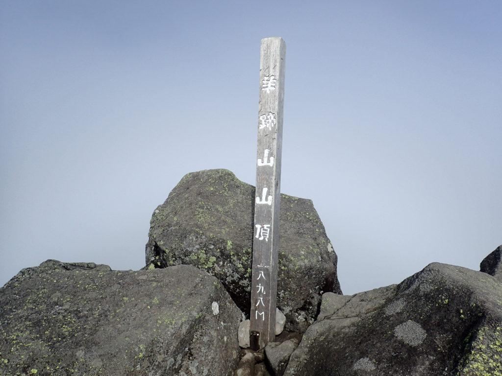 羊蹄山の山頂標