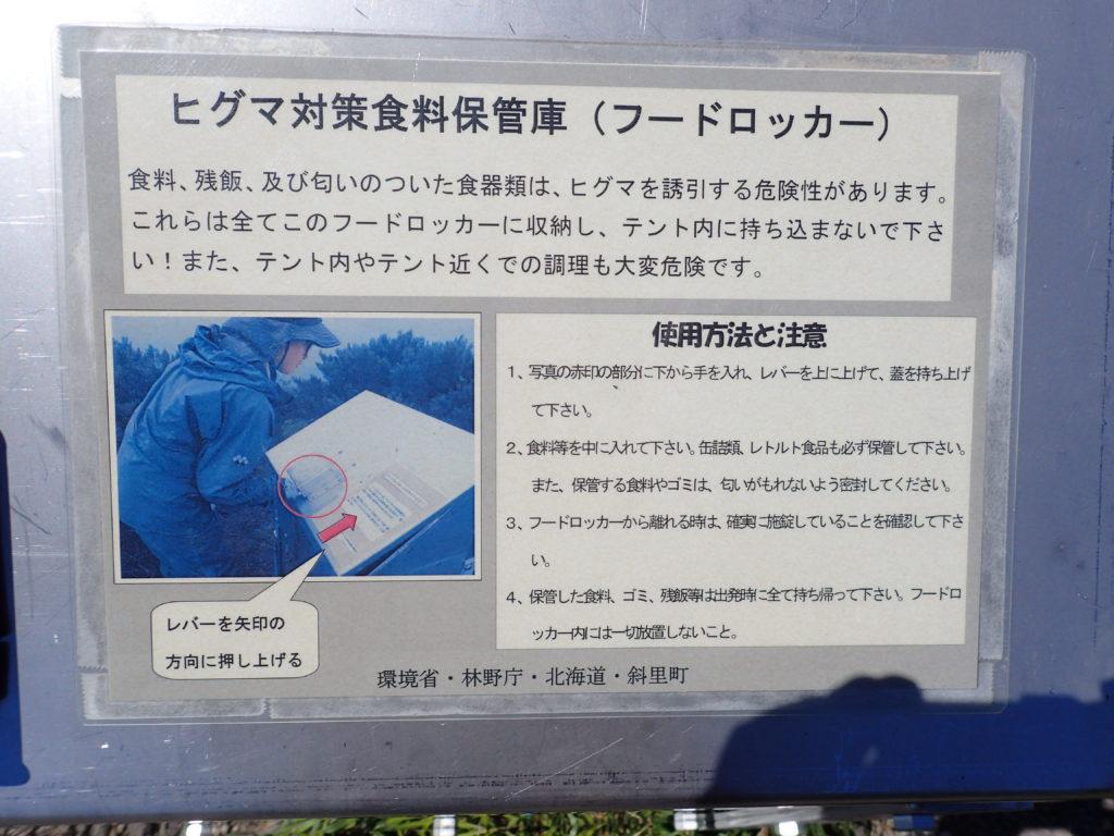 羅臼岳登山道のヒグマ対策食料保存庫(フードロッカー)の説明