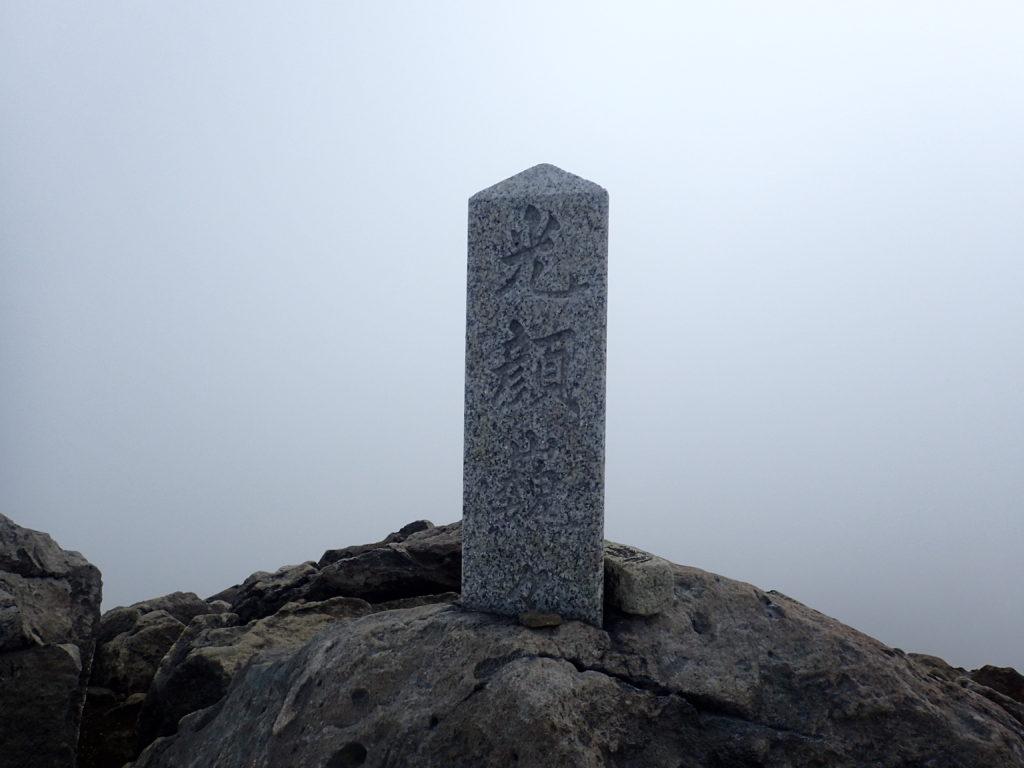 十勝岳山頂の光顔巍々の石碑