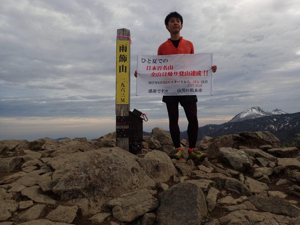 雨飾山でひと夏での日本百名山全山日帰り登山を達成