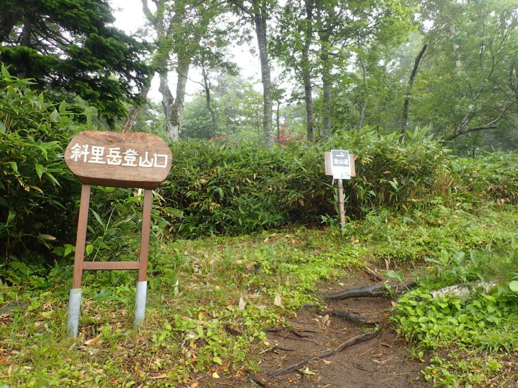 斜里岳の清岳荘ルートの登山口
