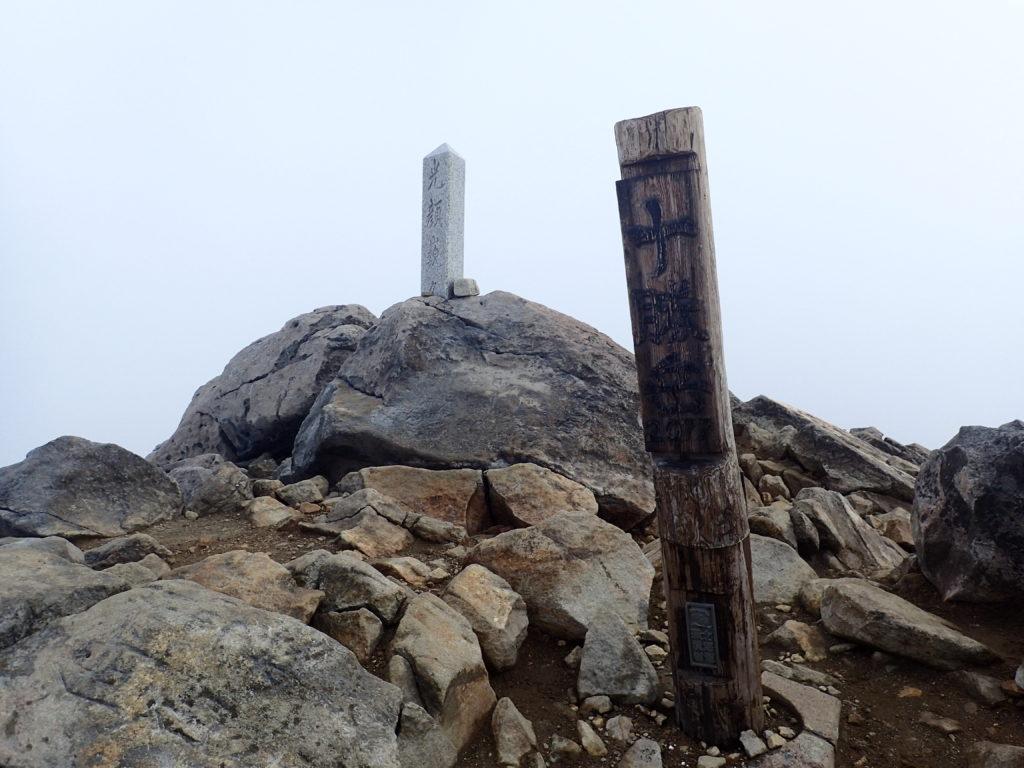 十勝岳の山頂標と光顔巍々の石碑
