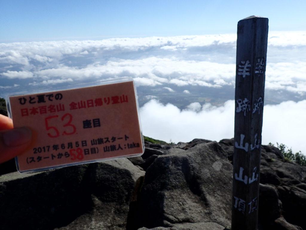 日本百名山である羊蹄山の日帰り登山を達成