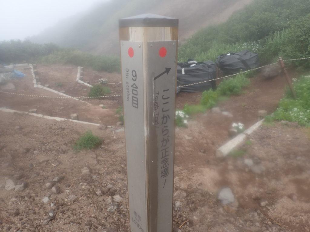 利尻山の鴛泊コース登山道の9合目