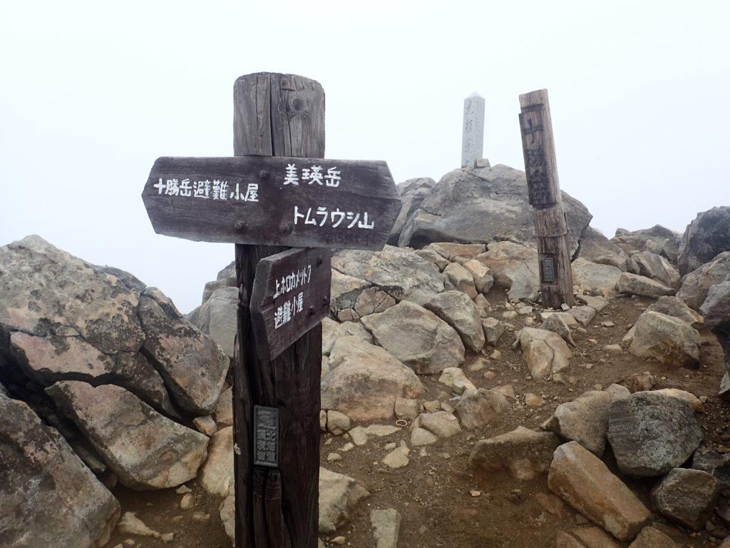 十勝岳山頂の道標