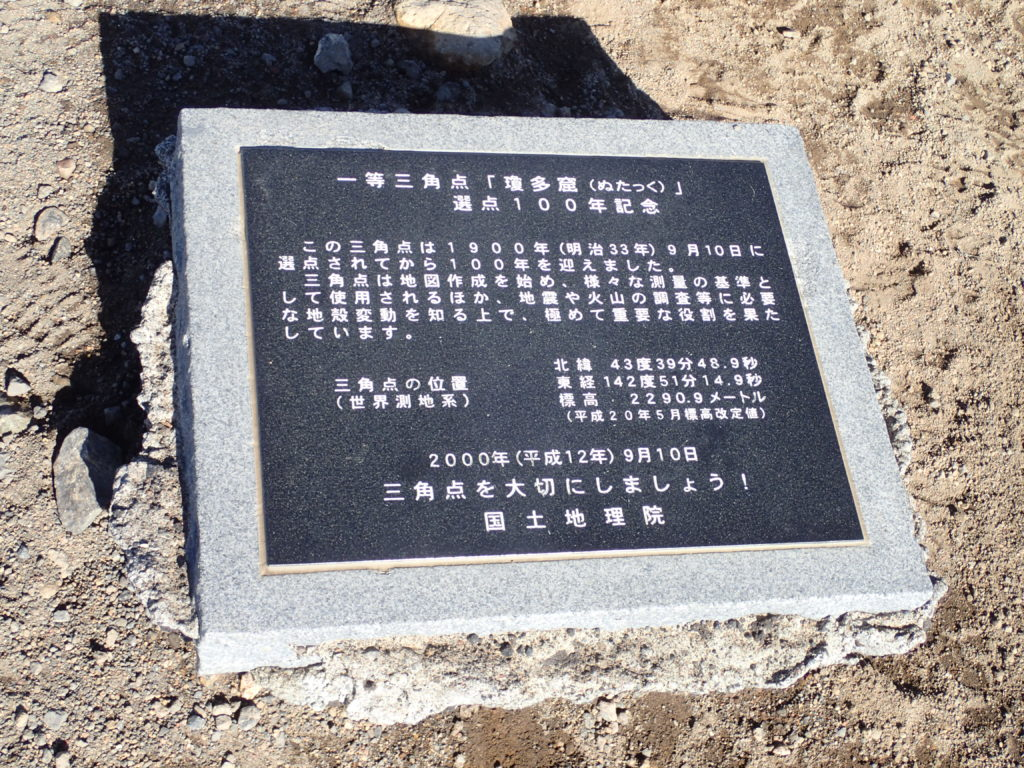 旭岳の一等三角点選点100周年記念の石碑
