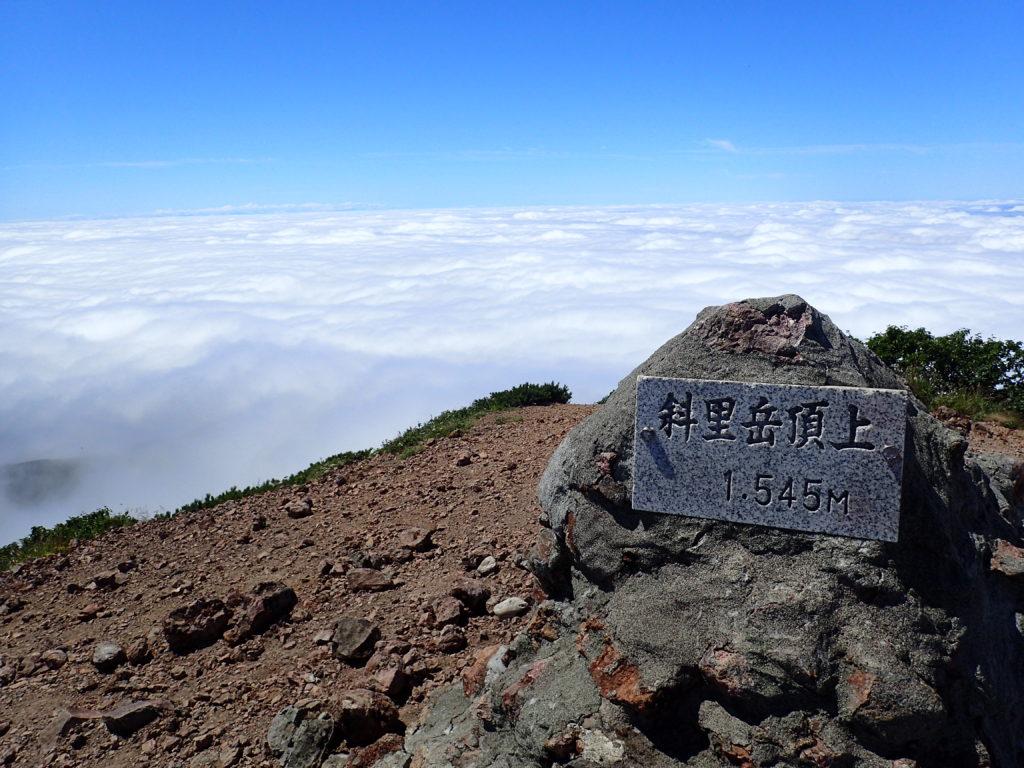 斜里岳の山頂標と雲海