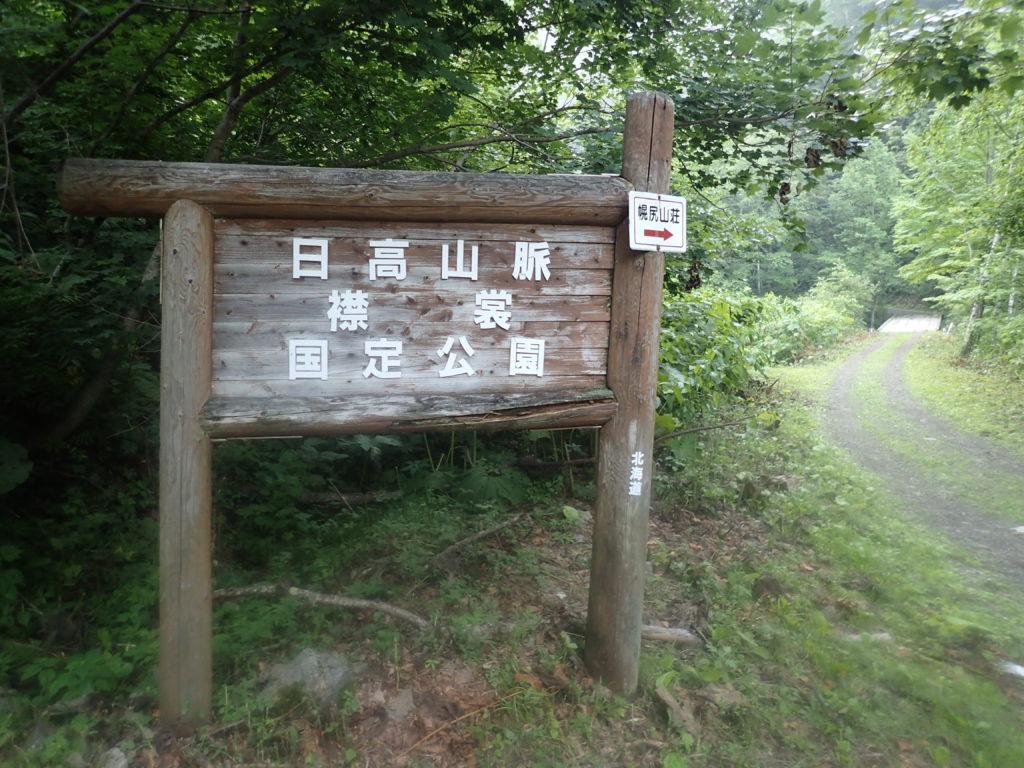 幌尻岳の振内ルートの日高山脈襟裳国定公園の看板