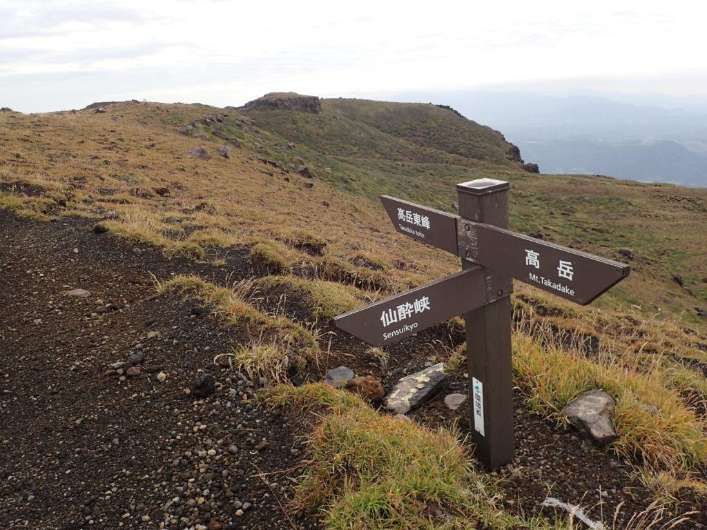 阿蘇山高岳稜線の道標