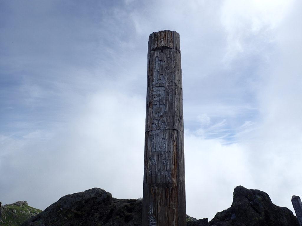 トムラウシ山の山頂標