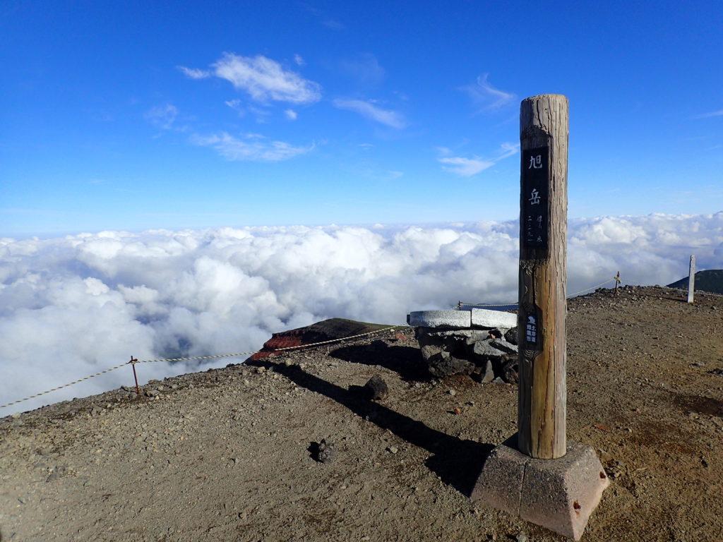 旭岳の山頂標と雲海