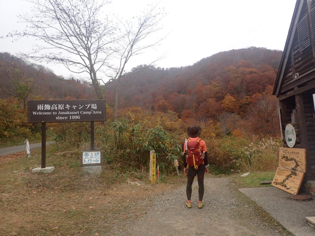 雨飾高原キャンプ場の雨飾山登山口