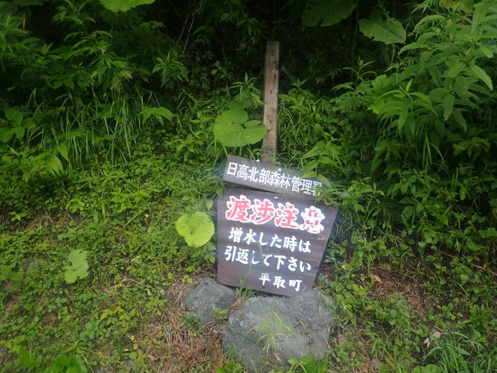幌尻岳の振内ルートの渡渉注意の看板