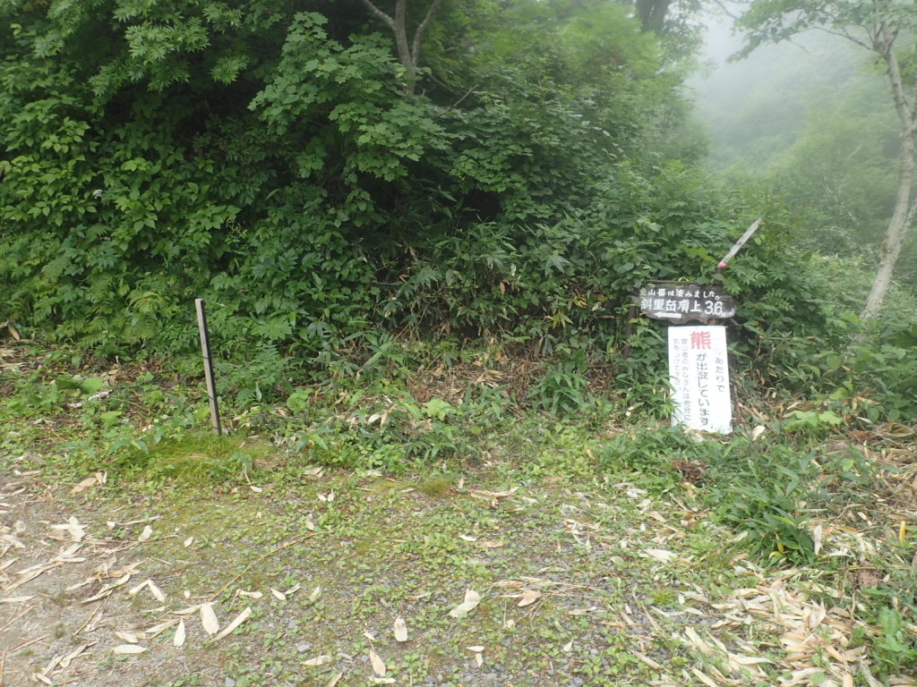 斜里岳の清岳荘ルートの林道終点