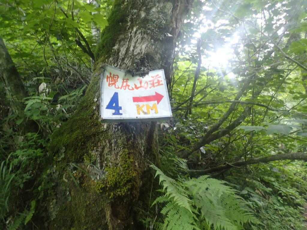 幌尻岳の振内ルートの幌尻山荘まで4kmの表示