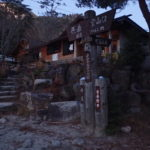 燕岳の登山口情報(中房温泉)