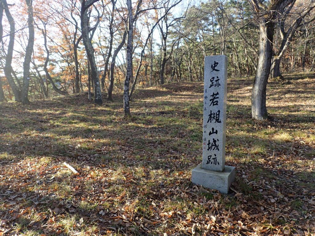 長野県長野市の若槻山城跡