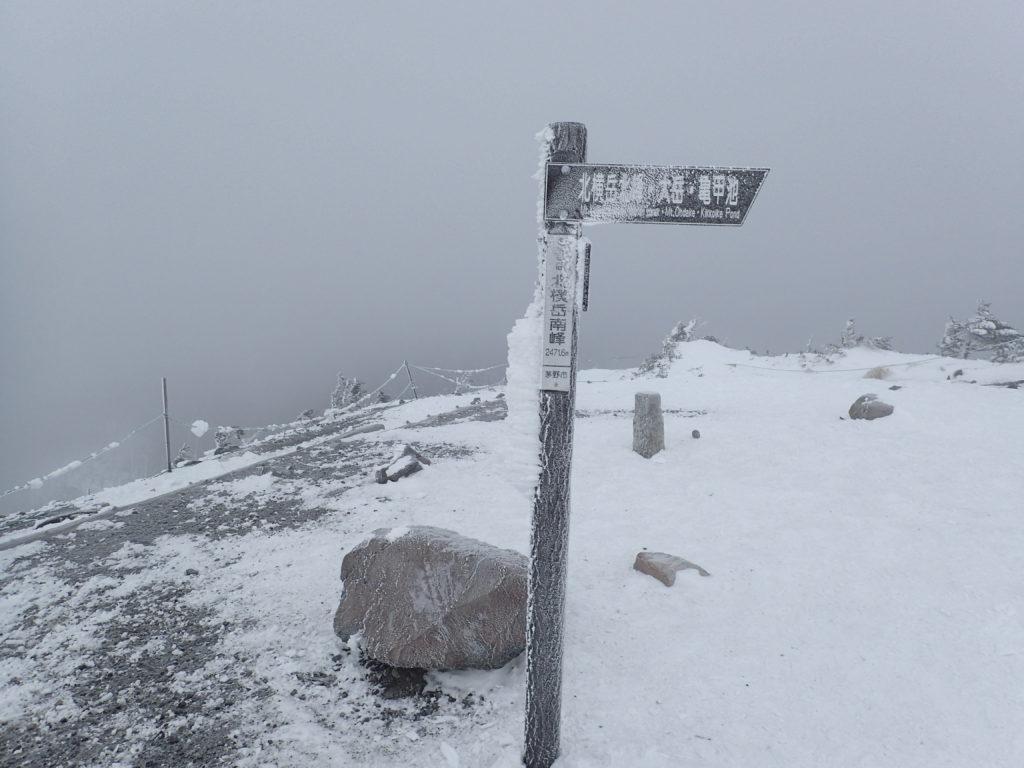 冬の北八ヶ岳南峰
