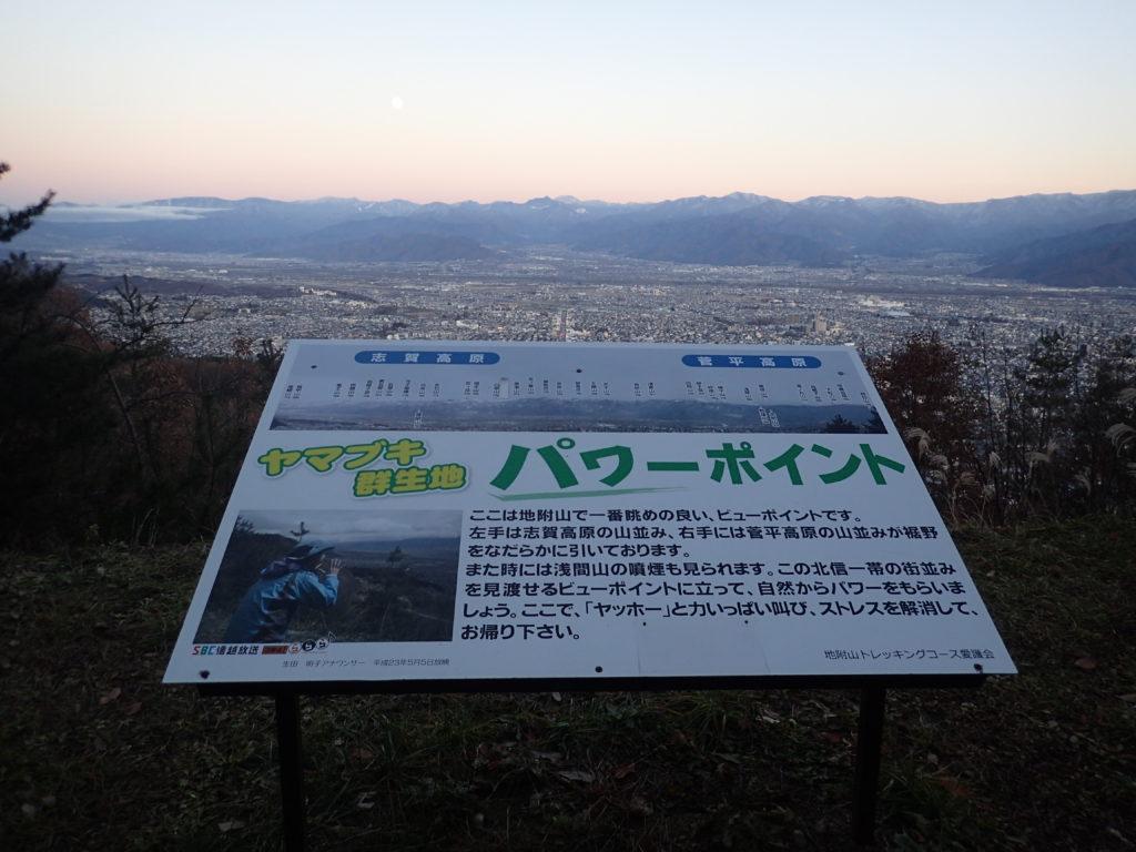 長野県長野市の地附山のパワーポイント