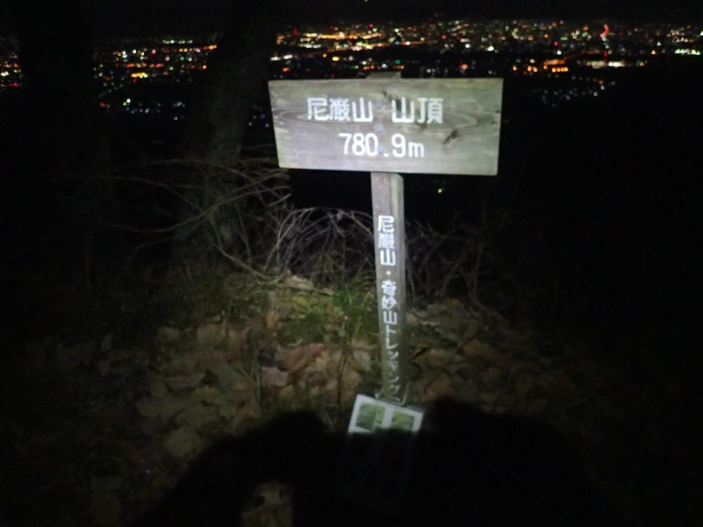 長野県長野市の尼厳山山頂