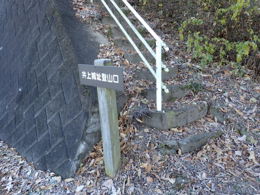 長野県須坂市の井上城址登山口