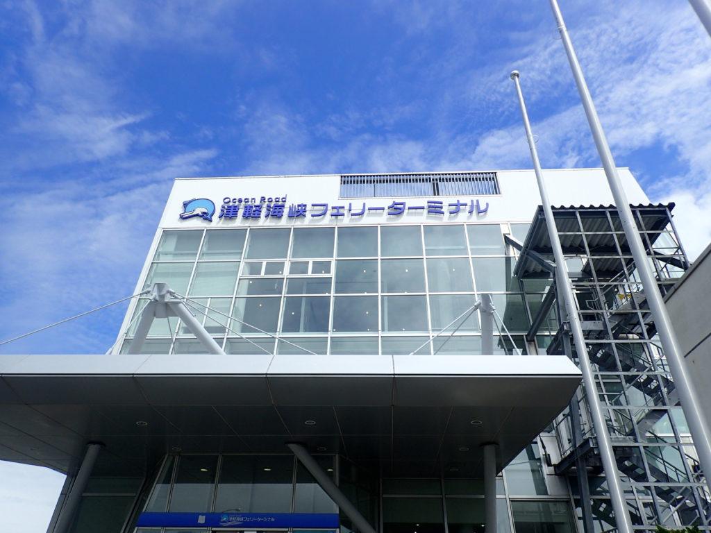 青森港の津軽海峡フェリーターミナル