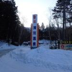 冬の御嶽山の登山口情報など