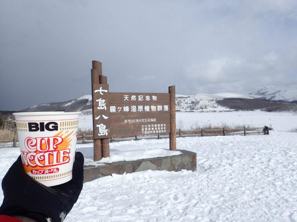 霧ケ峰の八島ヶ原湿原で食べるカップヌードル