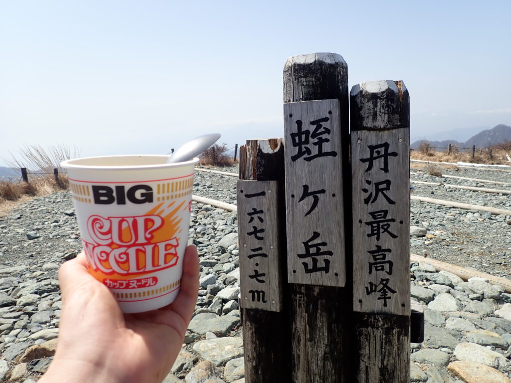 丹沢最高峰の蛭ヶ岳でカップラーメン