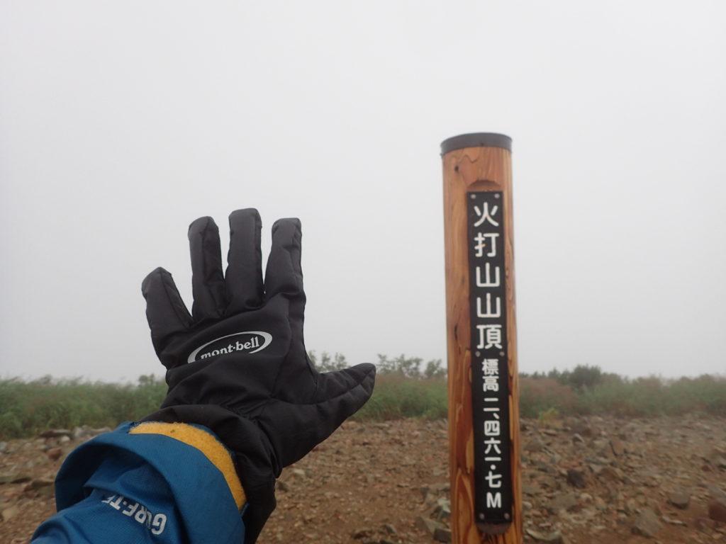 強い風が吹いた火打山山頂でモンベルの登山用グローブであるサンダーパスグローブの記念撮影