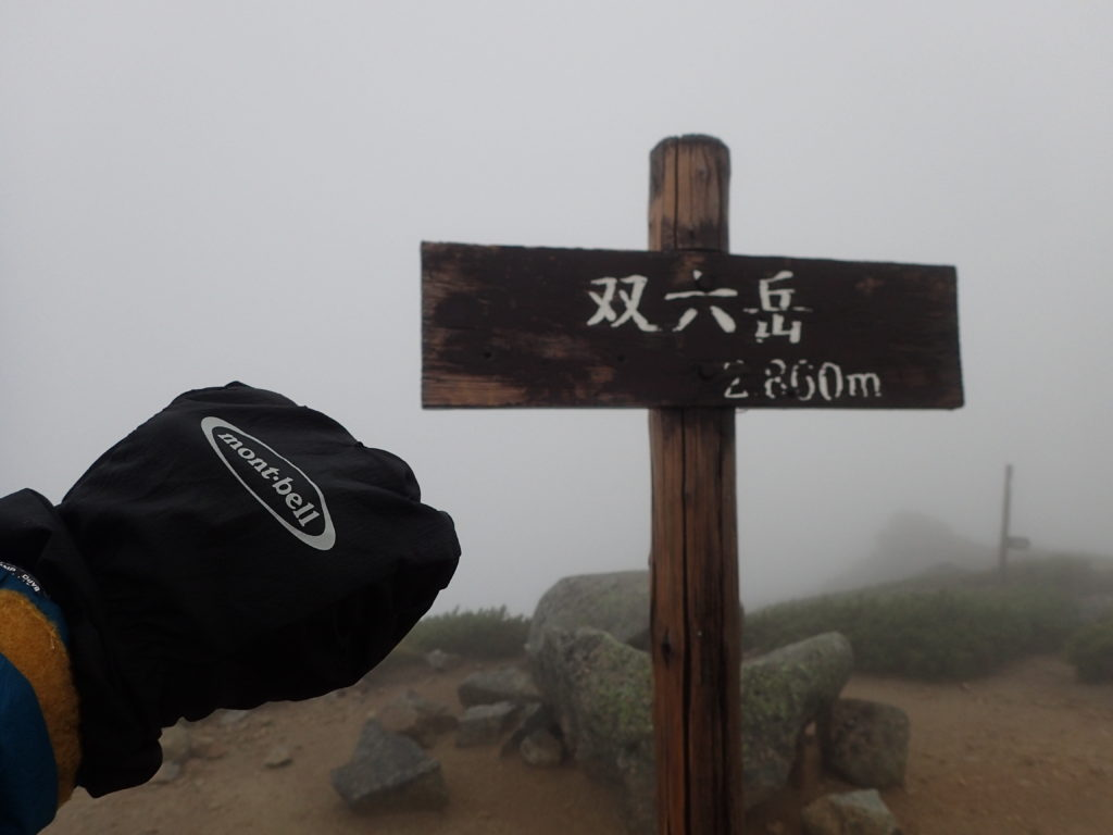 北アルプスの双六岳山頂でモンベルの登山用グローブであるサンダーパスグローブの記念撮影