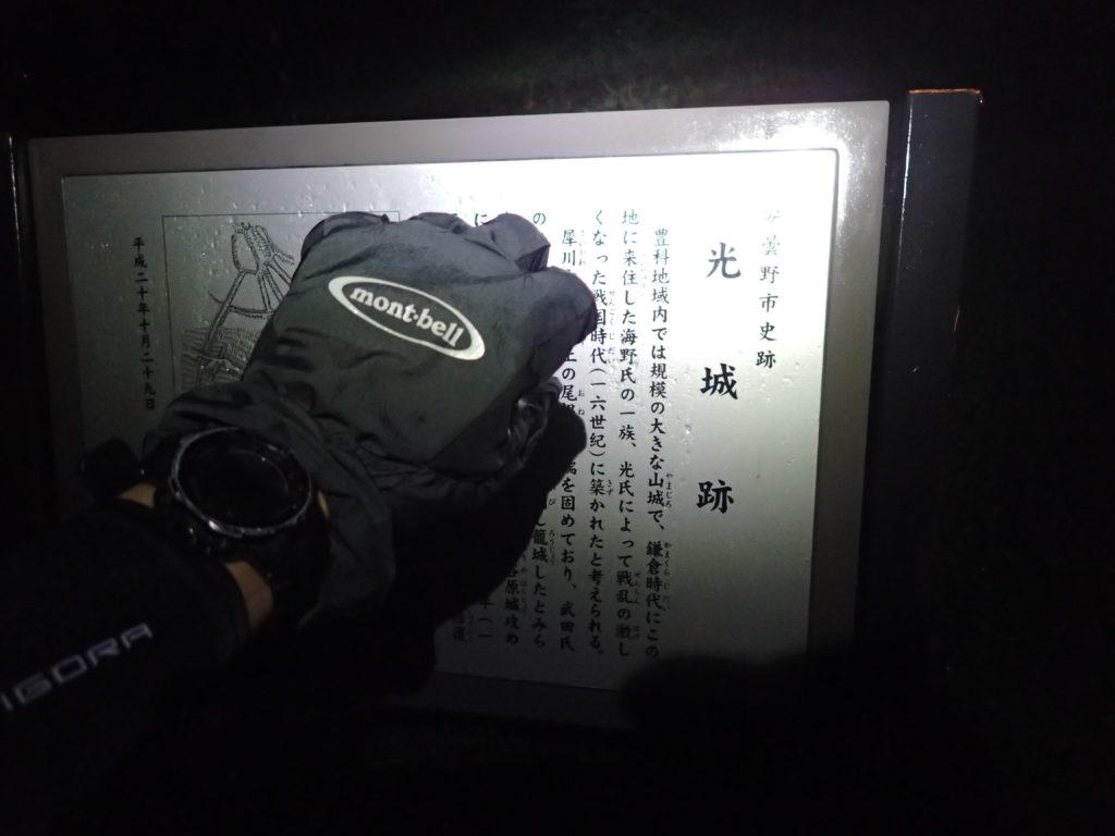 雨の光城山山頂でモンベルの登山用グローブであるサンダーパスグローブの記念撮影