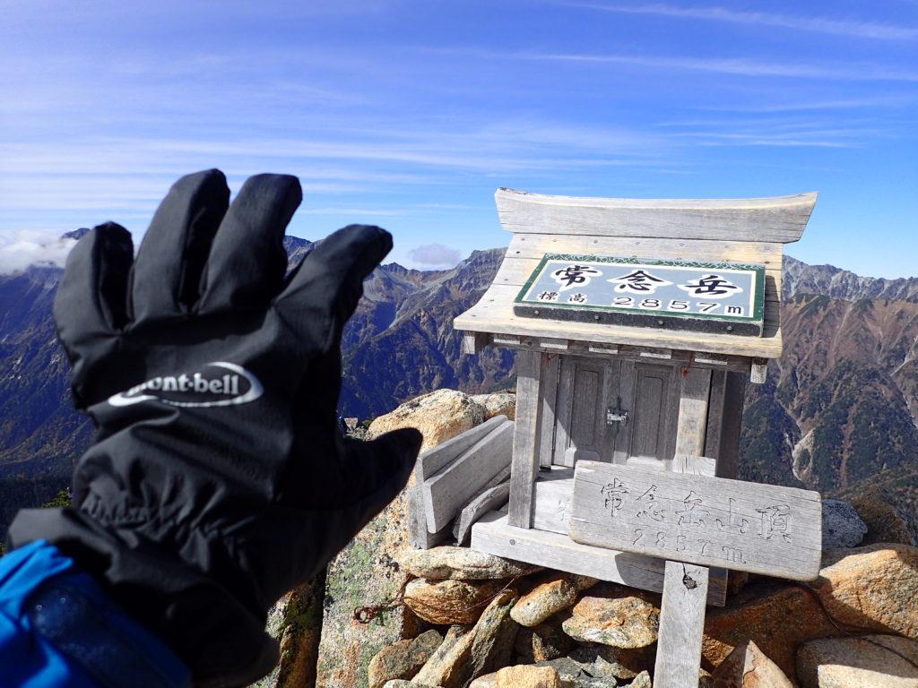 常念岳山頂でモンベルの登山用グローブであるサンダーパスグローブの記念撮影