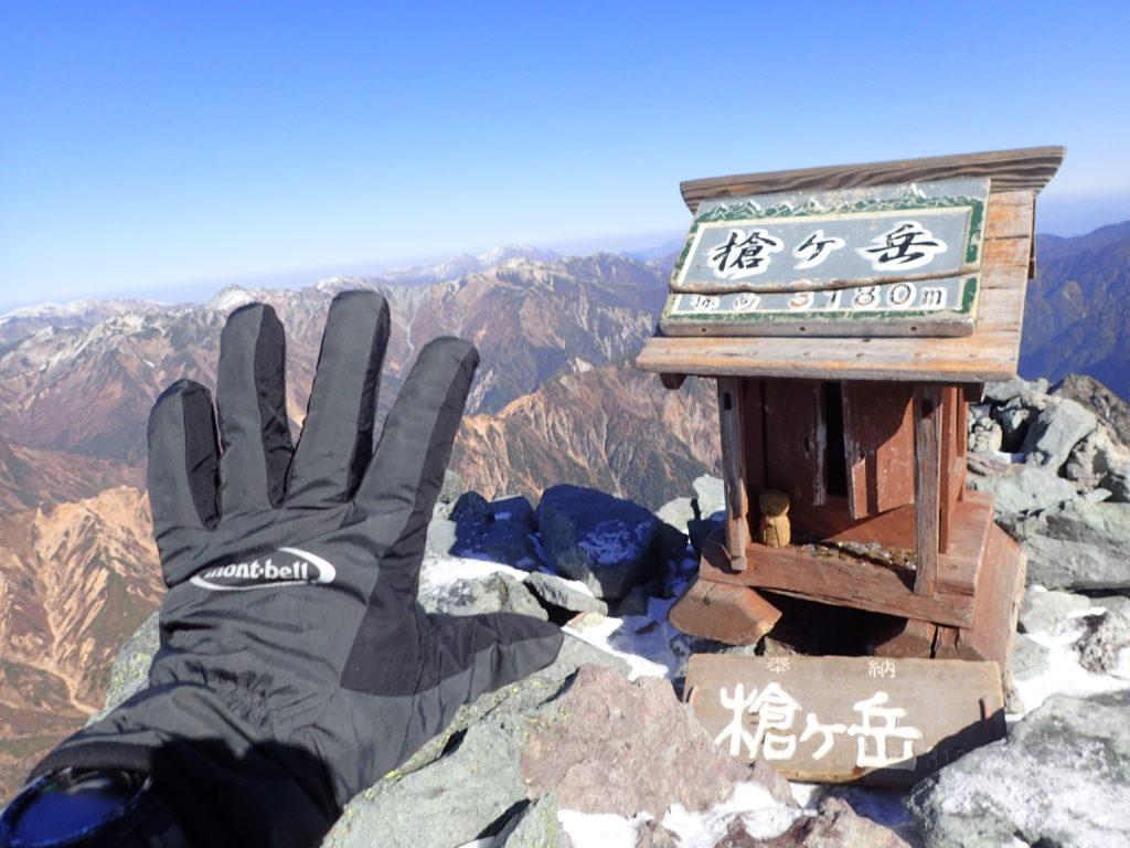 槍ヶ岳山頂でモンベルの登山用グローブであるサンダーパスグローブの記念撮影
