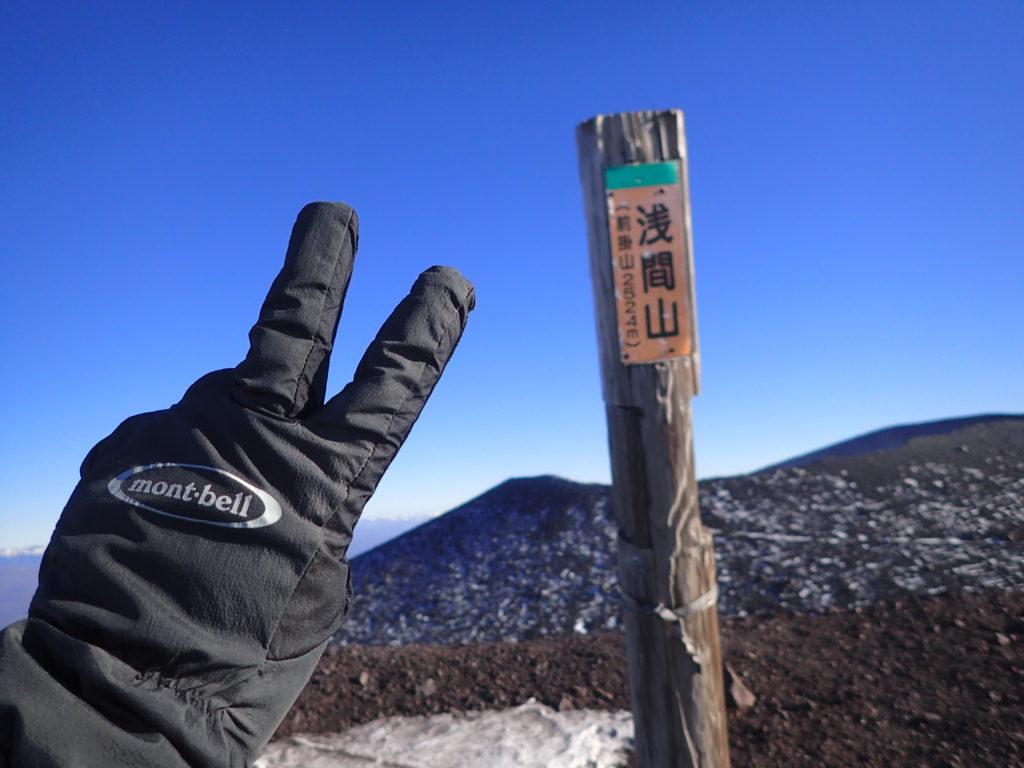 初冬の浅間山山頂でモンベルの登山用グローブであるサンダーパスグローブで登頂記念のピース