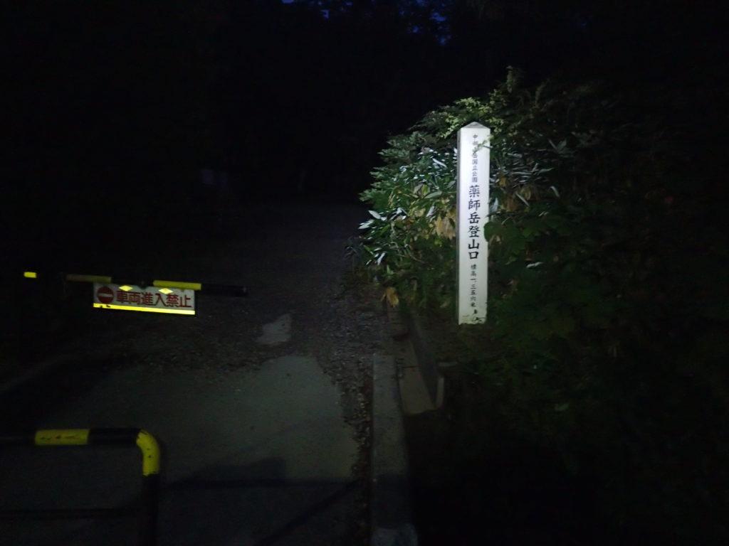 暗闇の折立登山口をブラックダイヤモンドの登山用ヘッドライトであるストームの灯りで黒部五郎岳へと進む