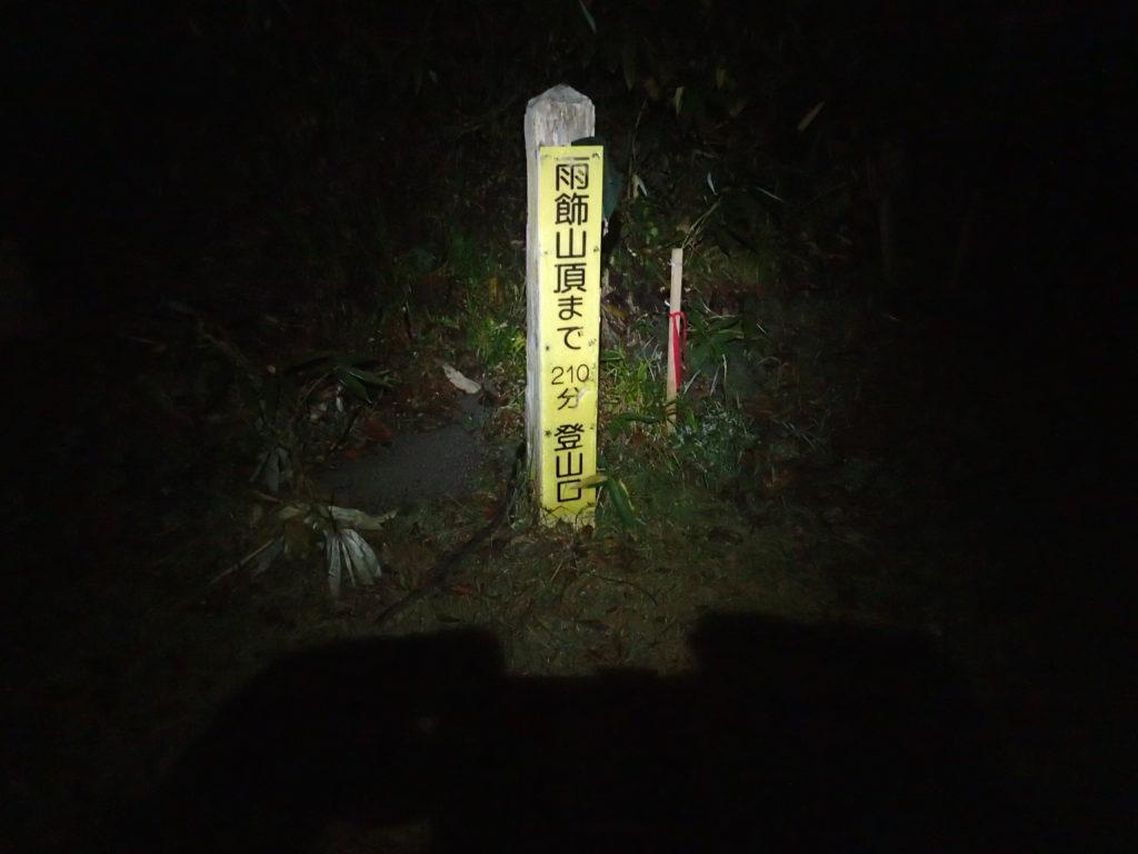 暗闇の雨飾山登山口をブラックダイヤモンドの登山用ヘッドライトであるストームの灯りで歩を進める