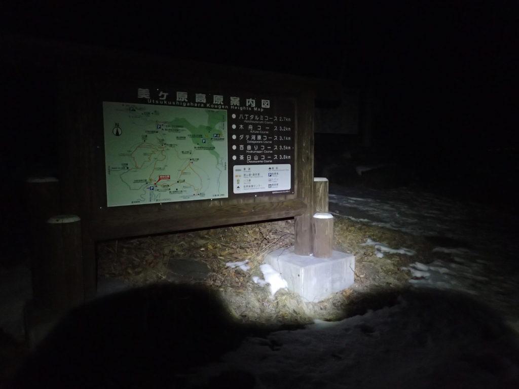 暗闇の三城牧場からブラックダイヤモンドの登山用ヘッドライトであるストームの灯りで美ヶ原へと向かう