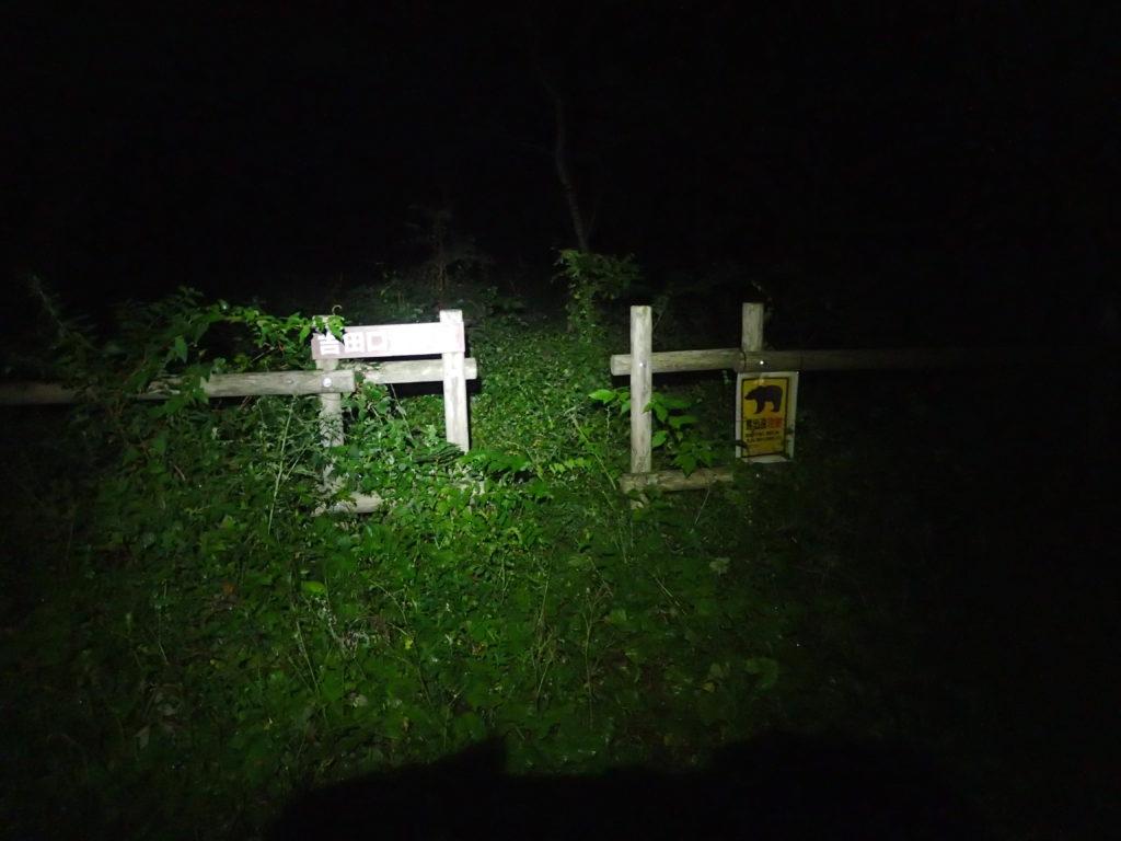 夜明け前で暗闇の富士山吉田遊歩道をブラックダイヤモンドの登山用ヘッドライトであるストームの灯りで進む