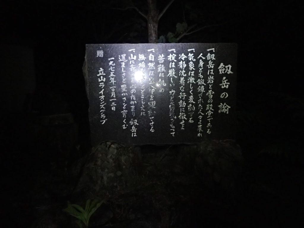 ブラックダイヤモンドのヘッドライトであるストームの灯りで剱岳の論を一読し、早月尾根に歩を進める。