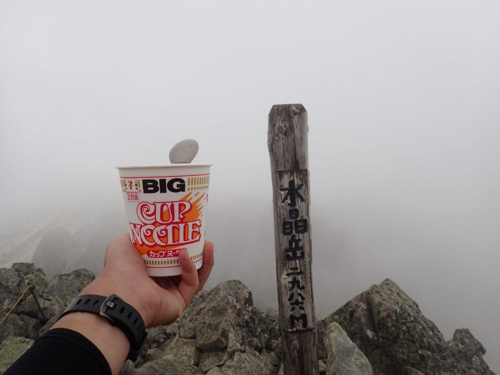 水晶岳山頂で食べるカップラーメン