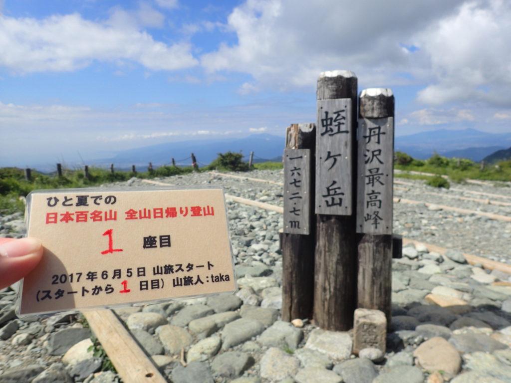 ひと夏での日本百名山全山日帰り登山で登った丹沢の蛭ヶ岳の山頂で自作の登頂カードで記念写真