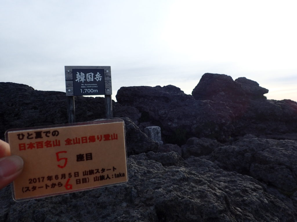 ひと夏での日本百名山全山日帰り登山で登った霧島山の韓国岳の山頂で自作の登頂カードで記念写真