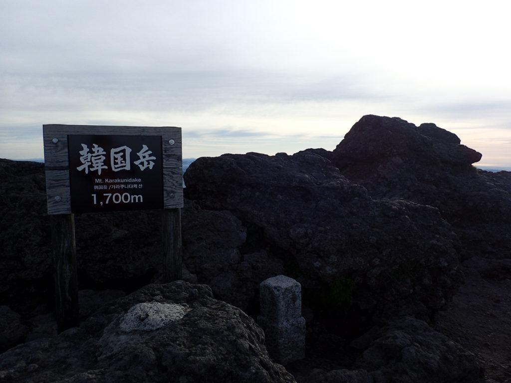 ひと夏での日本百名山全山日帰り登山で撮影した霧島山の韓国岳の山頂標