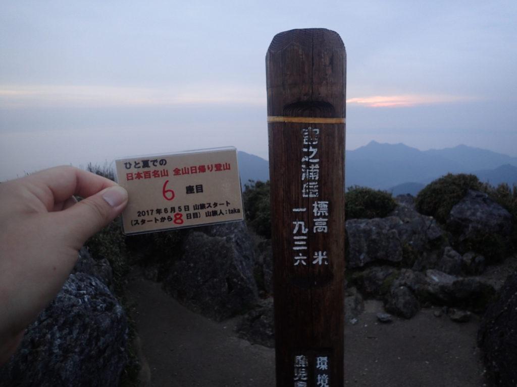 ひと夏での日本百名山全山日帰り登山で登った宮之浦岳の山頂で自作の登頂カードで記念写真